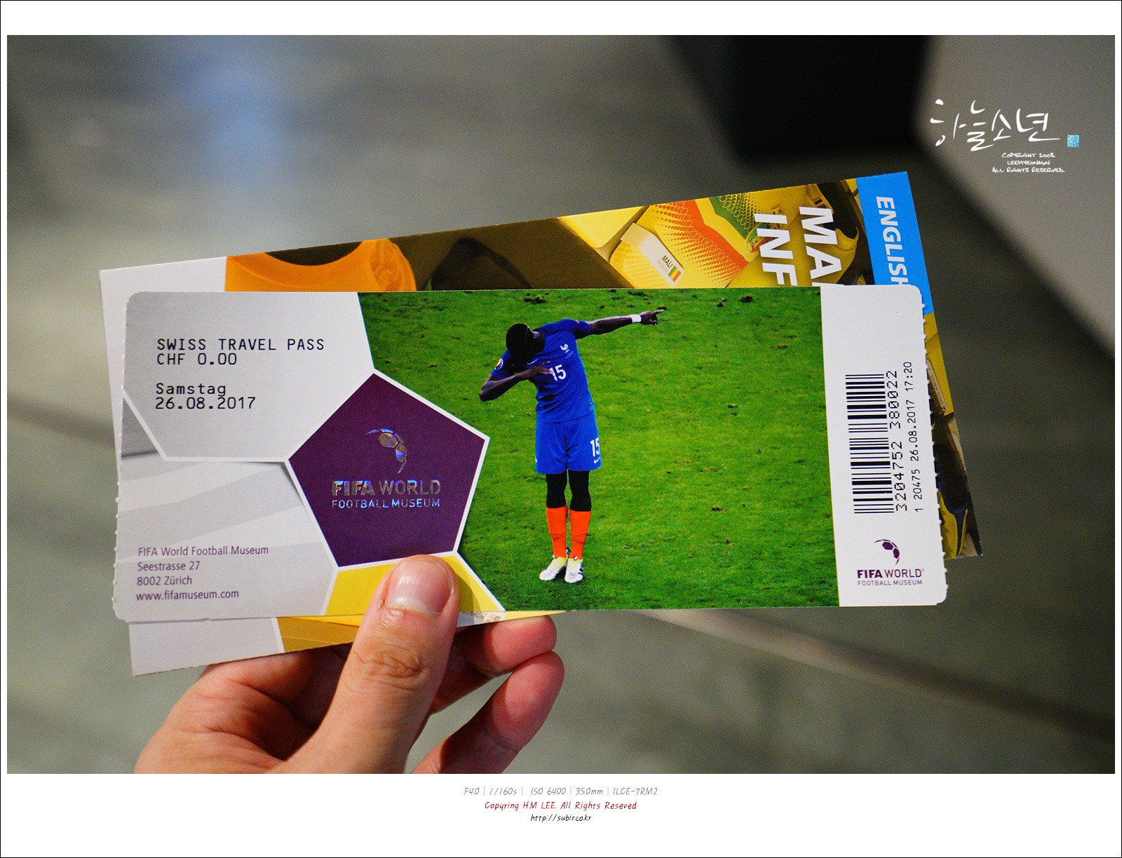 FIFA World Cup Museum - 내가 제일 좋아하는 스포...