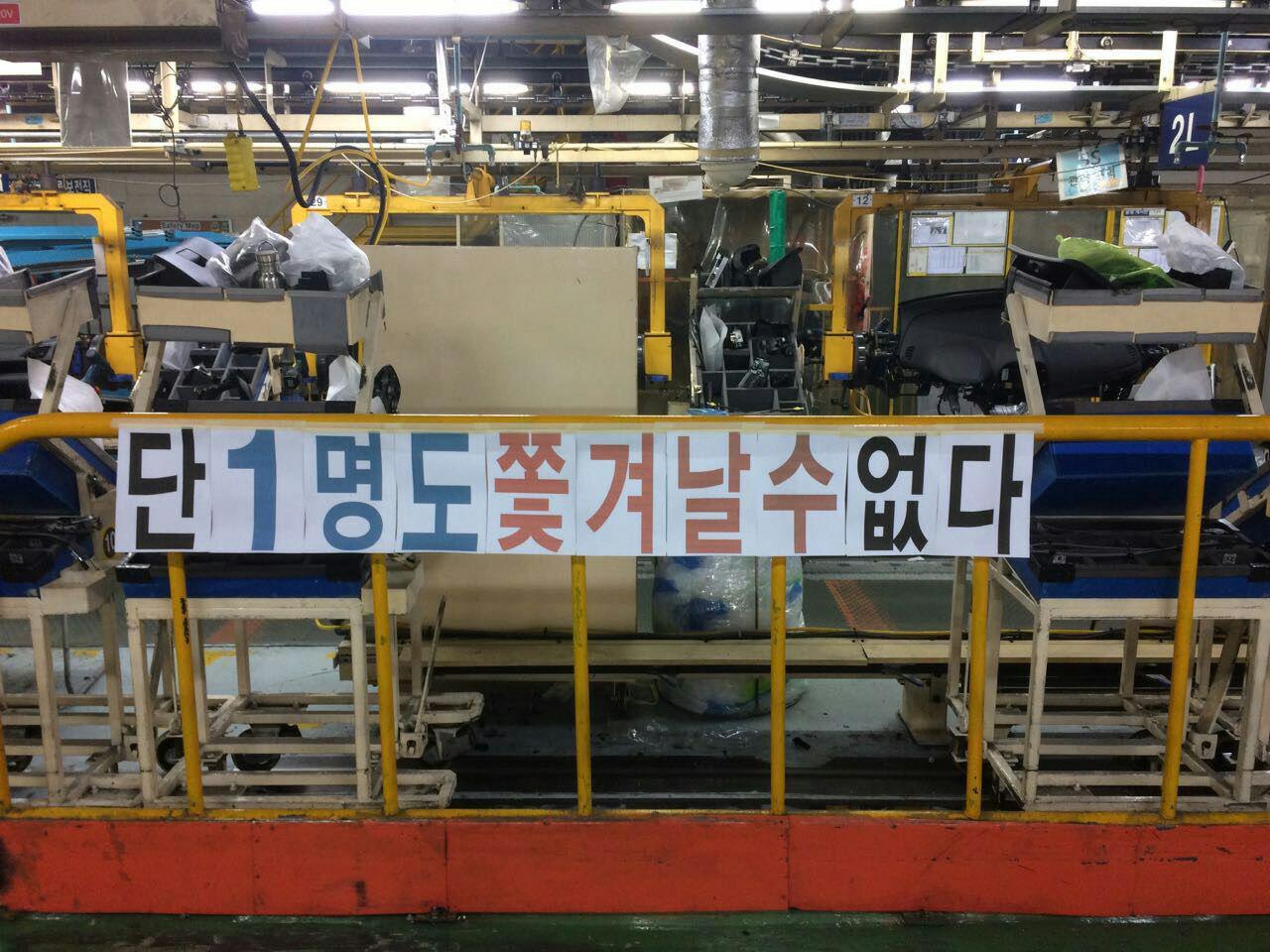 한국지엠 창원공장으로 가는 길 - 2016년 파업투쟁...
