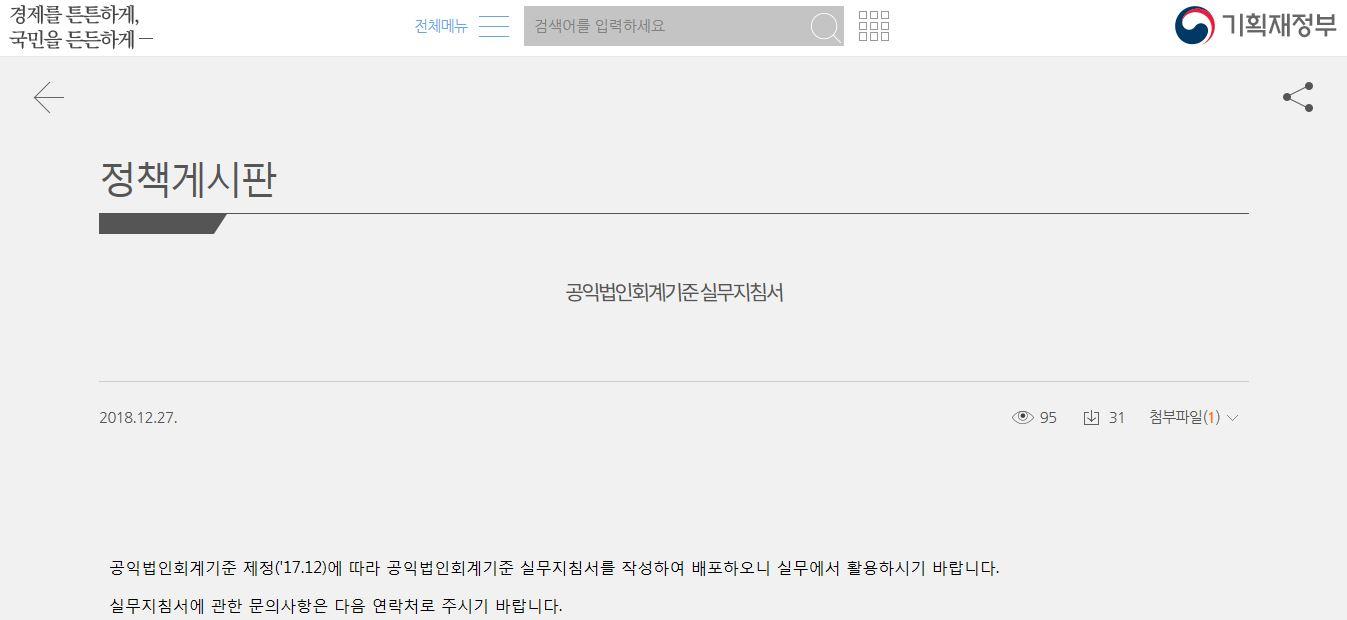 공익법인 회계기준 메뉴얼 기획재정부 게재 - 공익...
