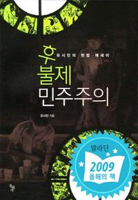 책으로 보는 유시민의 정치 - 2010년 지방선거 버전