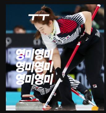 """일본에도 """"영미~"""" 있다. - 일본 여자 컬링 대표팀..."""