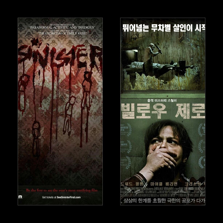 심리학으로 읽는 영화 이야기#50 공포영화특집2 - ...