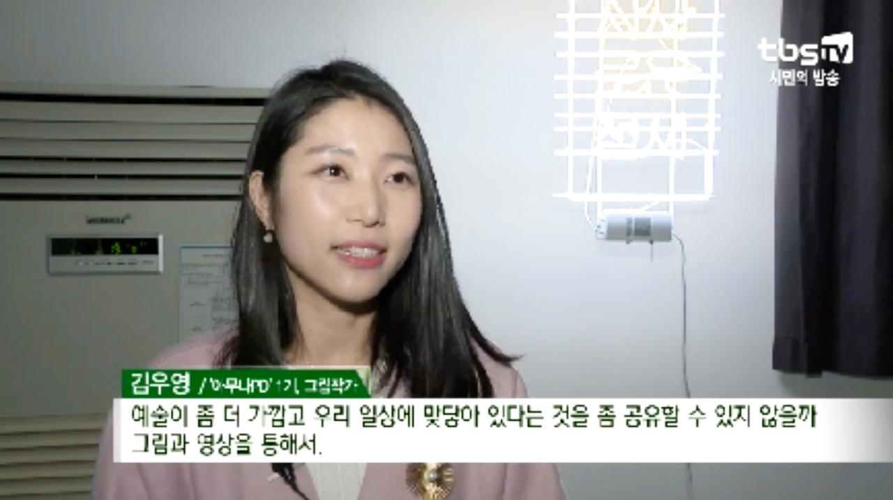 TBS 방송 인터뷰 - 밀키베이비 작가 김우영 - 밀키...