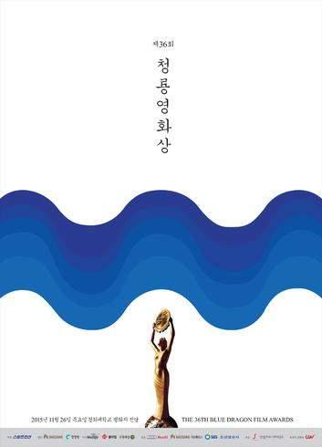 청룡영화상 2016년 수상 예측(update) - 이병헌-손...