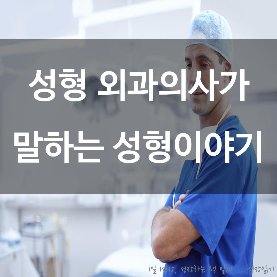 성형 외과의사가 말하는 성형이야기 - 외모지상주...