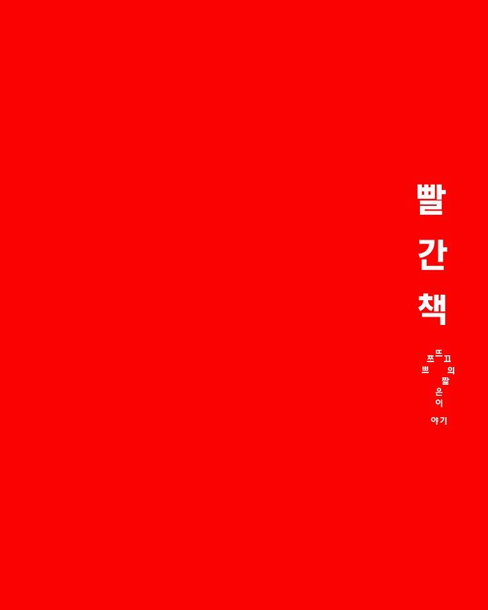 착한 여자 최윤희 (1) - 쁘쯔뜨끄의 짧은 이야기