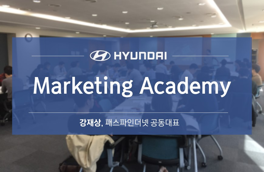 Marketing Academy with 현대기아자동차