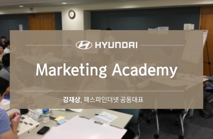 Marketing Academy with 현대기아자동차 - 마케팅,...