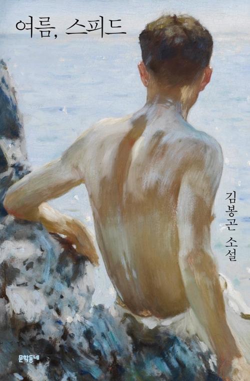[달.쓰.반] 85편 / 여름, 스피드 - 김봉곤/ 문학동...