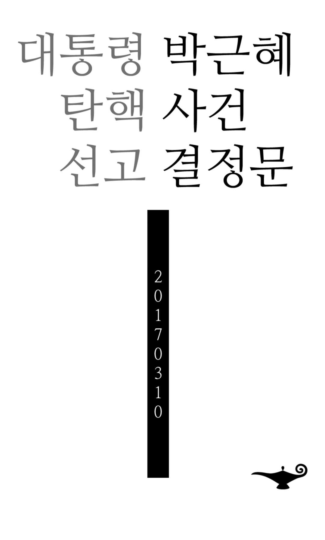 [달.쓰.반] 57편/탄핵사건선고결정문 - 알라딘 무...