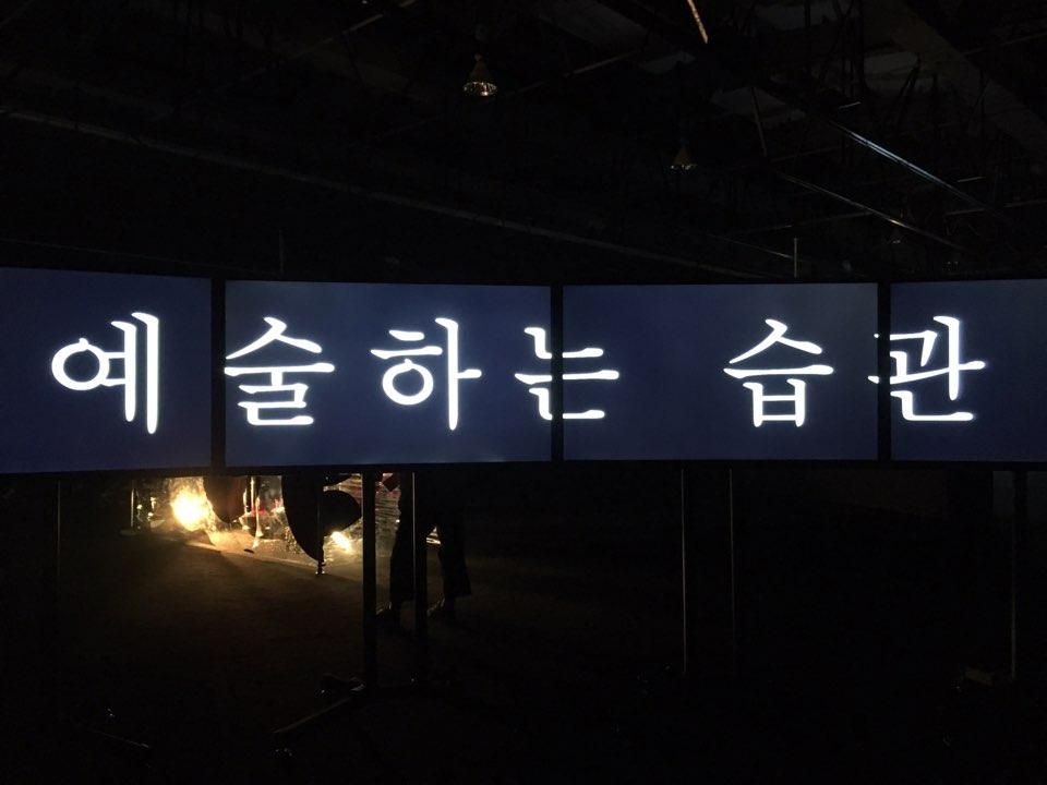 광주비엔날레 2016 개막식 및 전시 둘러보기 - 광...