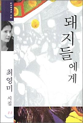 <돼지들에게> - 최영미 시집