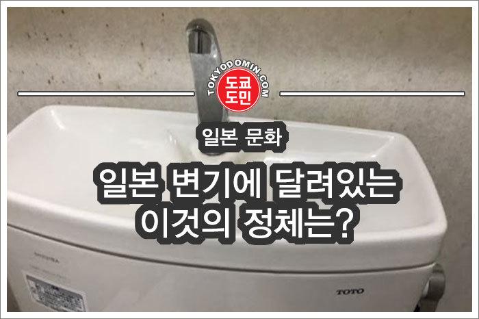 일본 변기에 달려있는 이것의 정체는?일본 화장실...