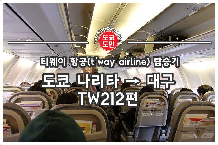 티웨이 항공(t'way airline) TW212편 - 도쿄도민