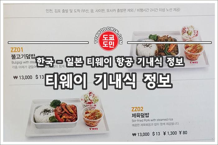 티웨이 항공의 한국 - 일본편 기내식 정보 - 도쿄도민