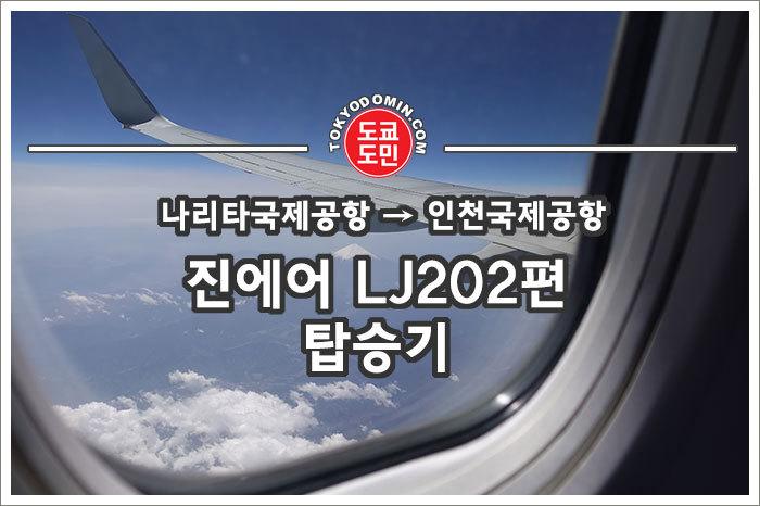 진에어 항공(JIN AIR) LJ202편 도쿄-인천행