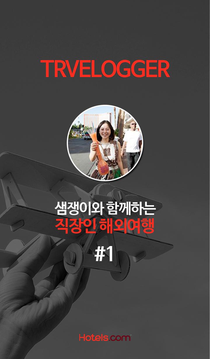 허경환 오나미 신혼여행 '캐나다 알버타' 호텔추천!