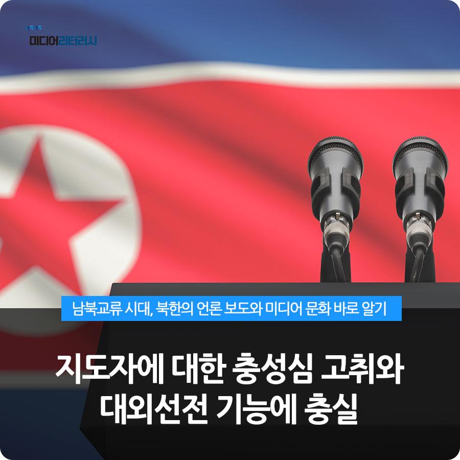 북한의 언론 보도와 미디어 문화 바로 알기