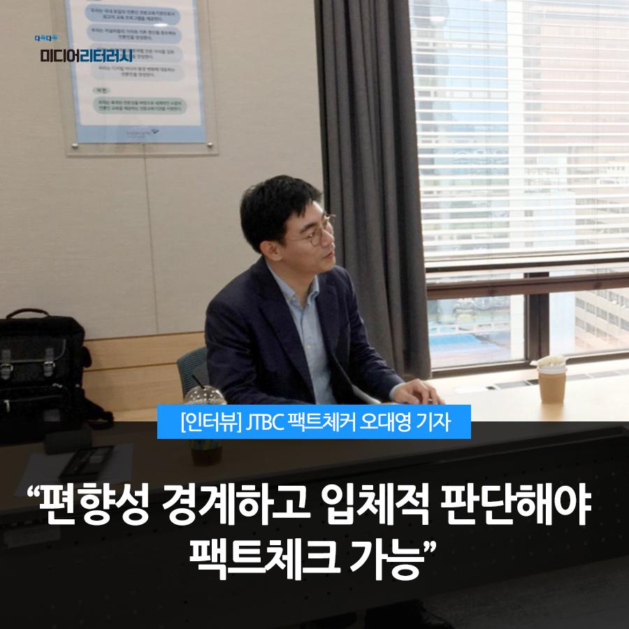 [인터뷰] JTBC 팩트체커 오대영 기자
