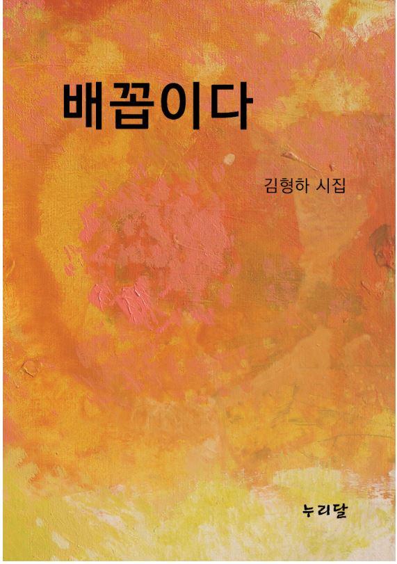 김형하(본명 김형출) 시집 <배꼽이다> - 내가 원하...