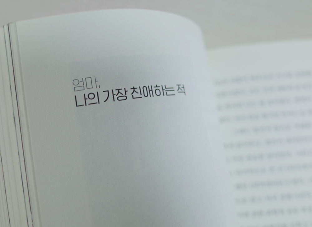 허지웅 에세이 <나의 친애하는 적>