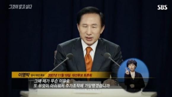 박근혜가 말하는 '이명박-BBK사건' 1분 요약