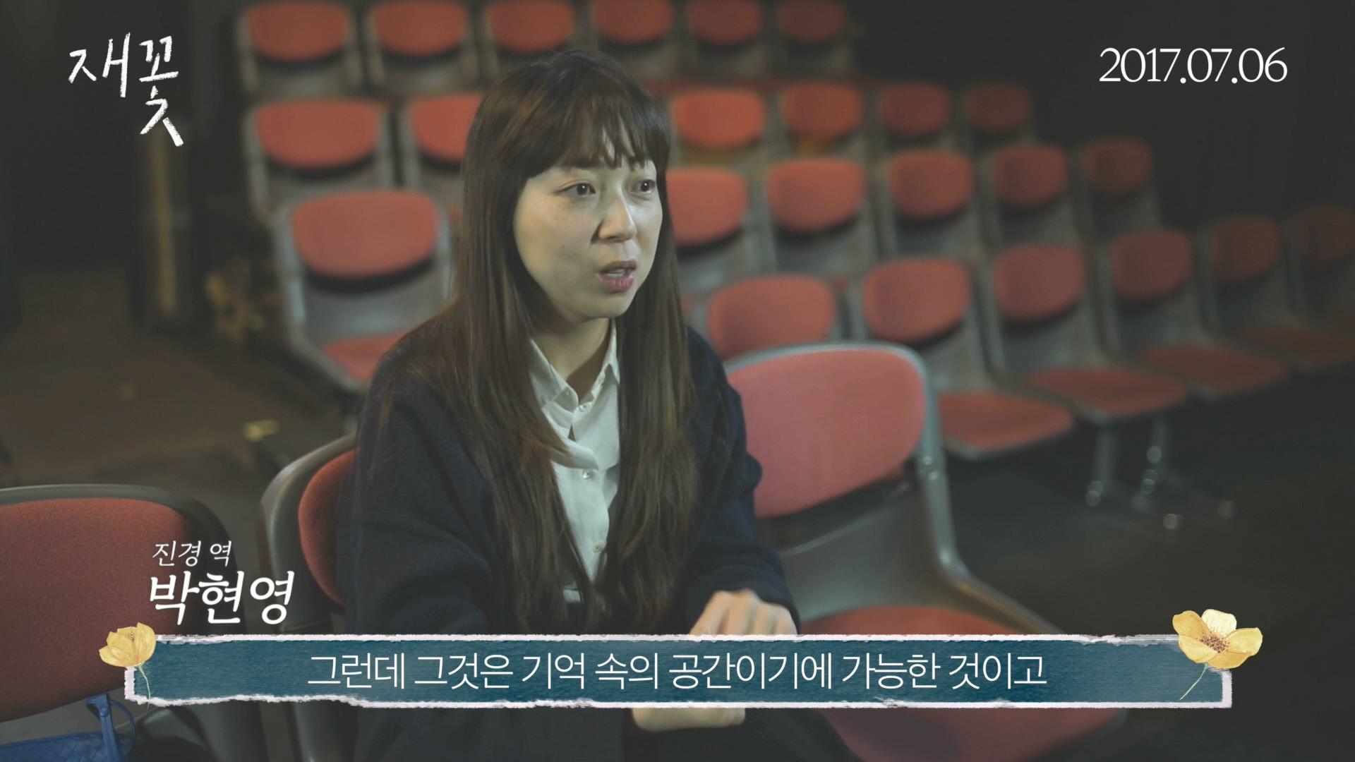 """""""뻔뻔하고, 또 말랑하게"""", <재꽃> 박현영의 연기론..."""