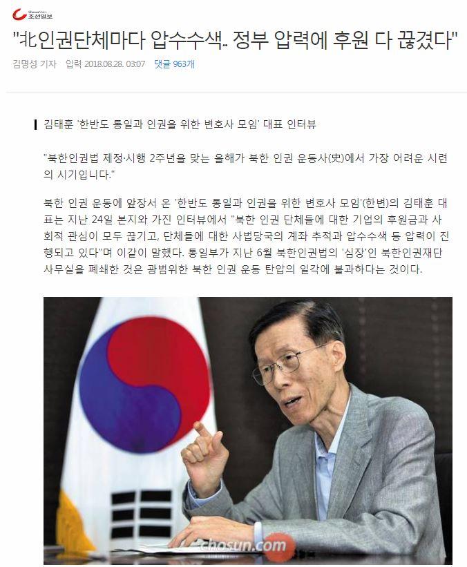 그날 조선일보에는 왜 그 인터뷰가 실렸을까 - 북...