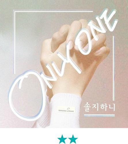 솔지 하니 - ONLY ONE - 국산 과자 같은 음악