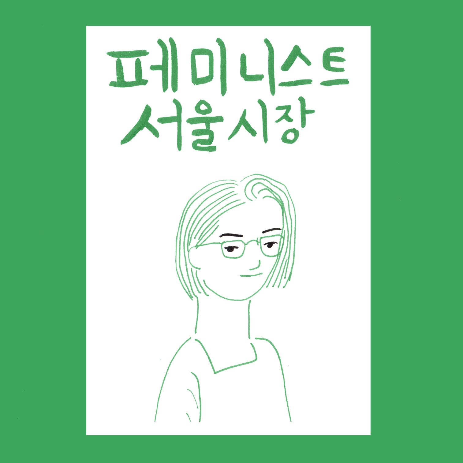 페미니스트 서울시장 - (2018 지방선거 서울시장 ...