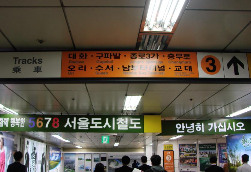 서울시 미세먼지 나쁨...출·퇴근 '대중교통 무료'