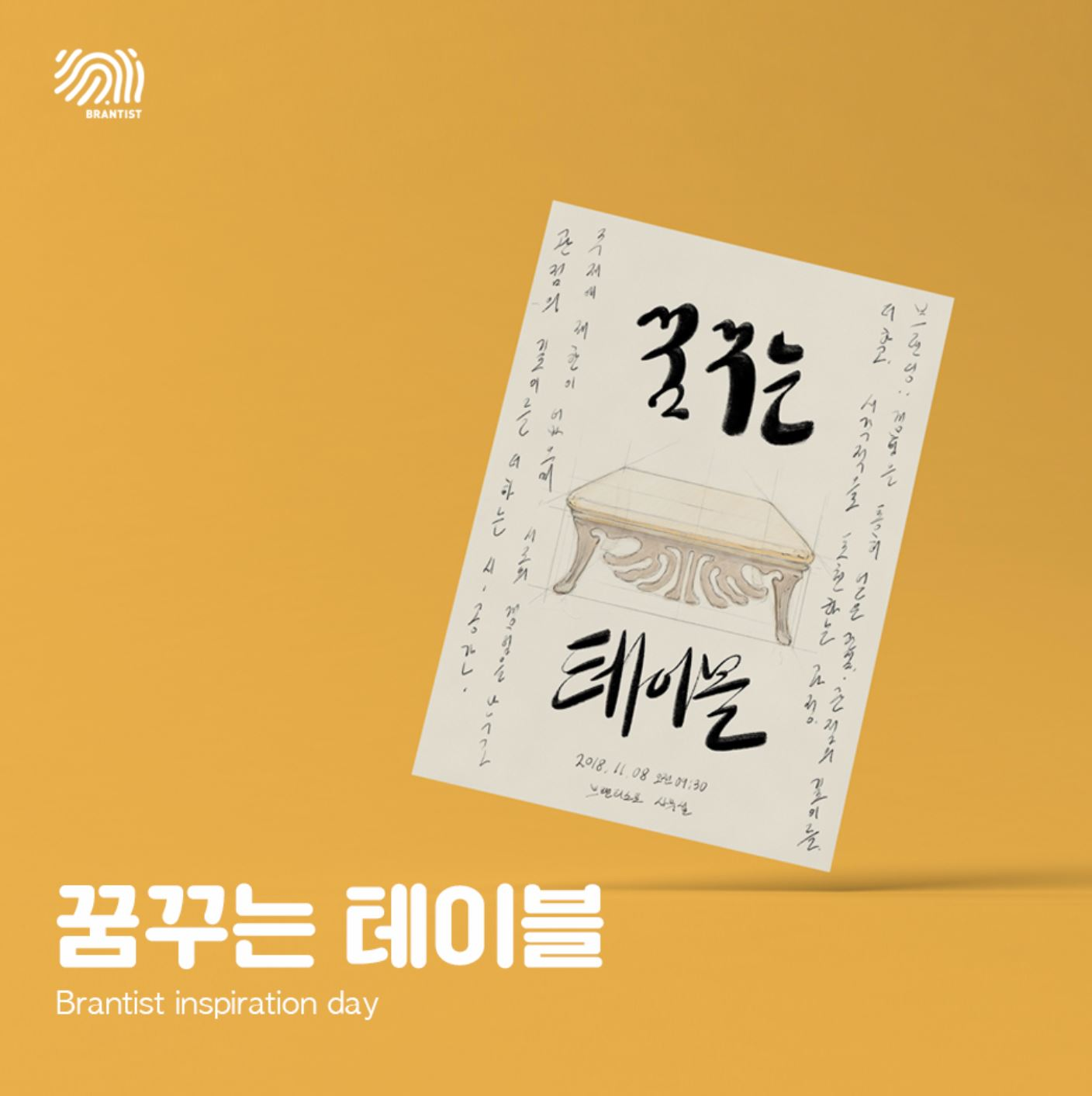 꿈꾸는 테이블 - Brantist Inspriation Day.2018.1...
