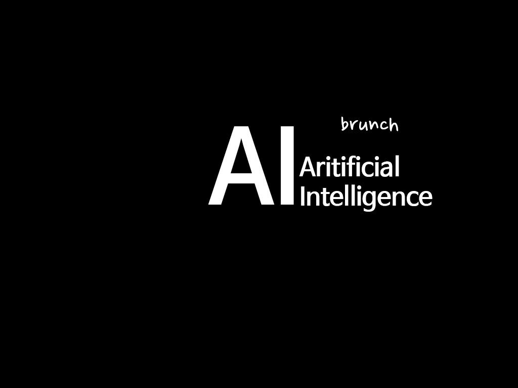 인공지능 적반하장 - 인공지능(AI)이란 '무엇'이며...