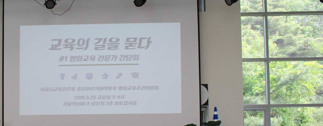 서울교육과 평화교육이 만나면? - 평화교육 전문가...