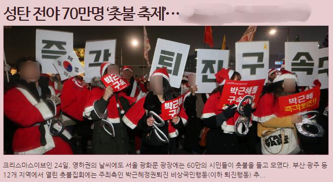 보도블록 24 촛불 혁명의 최대 수혜자는 이명박? -...