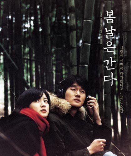 우주는 간다 - 영화 <봄날은 간다 2001>, 허진호 ...