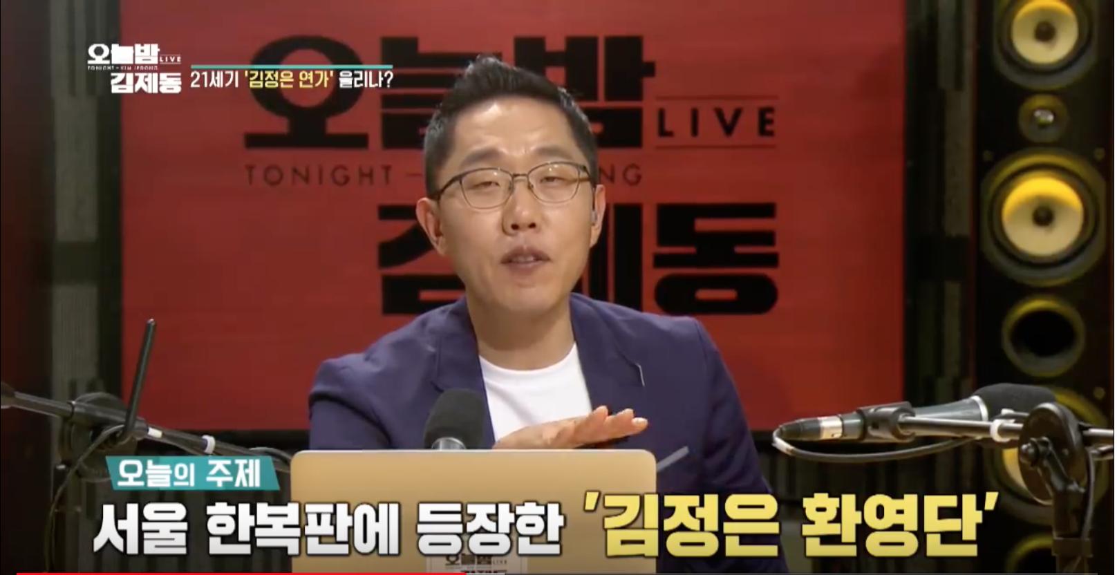 촌스럽고 무식한 '오늘밤 김제동' 마녀사냥 - '...