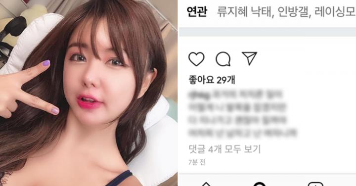방송에서 낙태사실을 밝힌 류지혜가 인스타그램에 ...