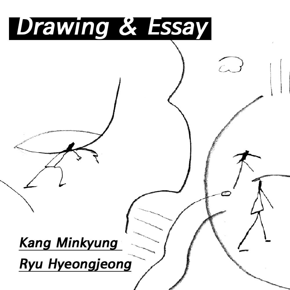 CLASS/ Drawing & Essay - 강민경 작가와 류형정 ...