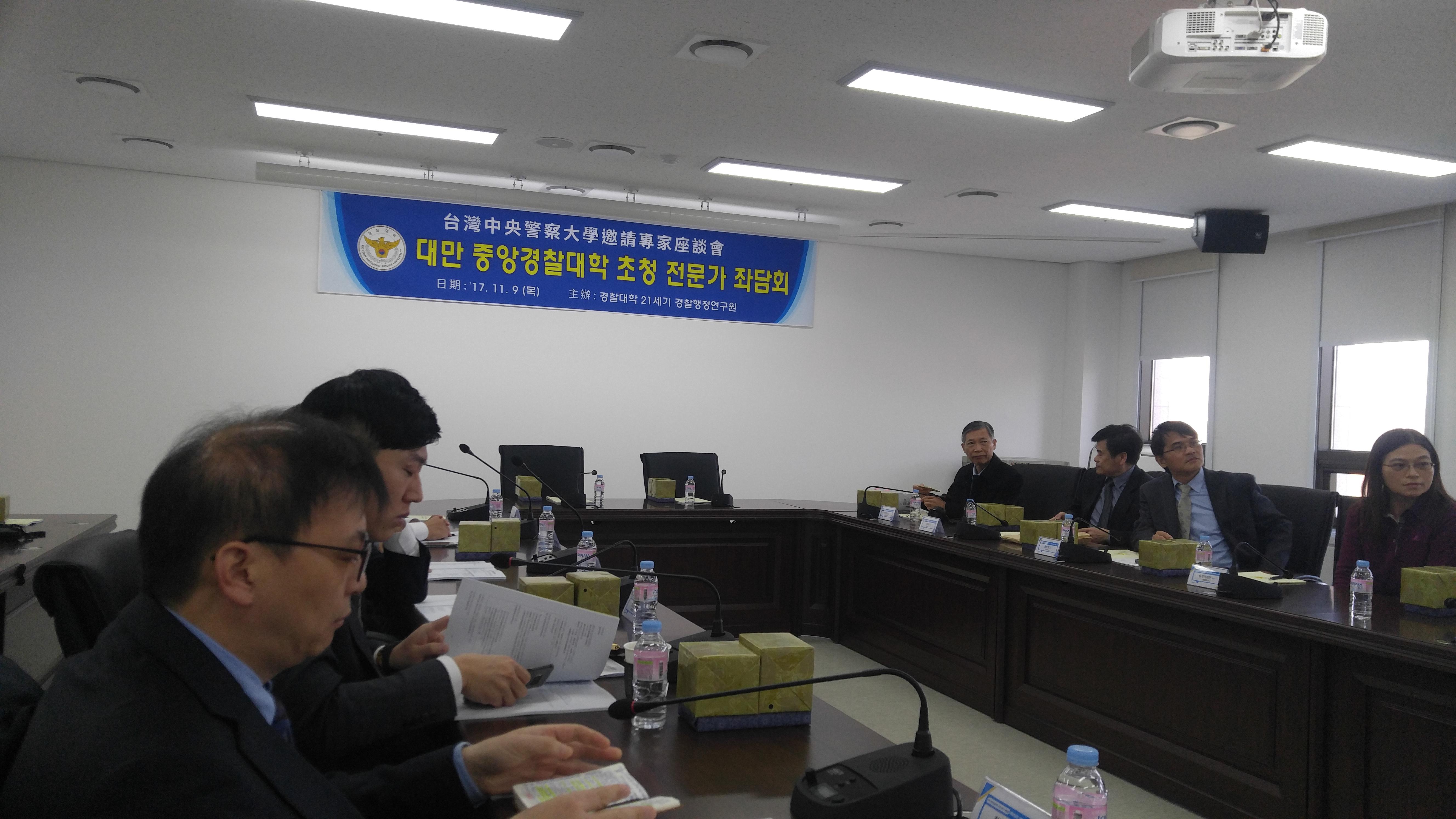 경찰대, 대만경찰대학 초청 전문가좌담회 개최 - ...