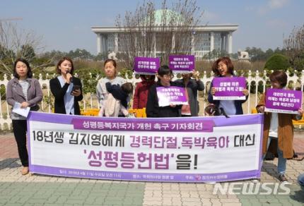 '82년생 김지영'들이 외치는 성평등 개헌 - 87년 ...