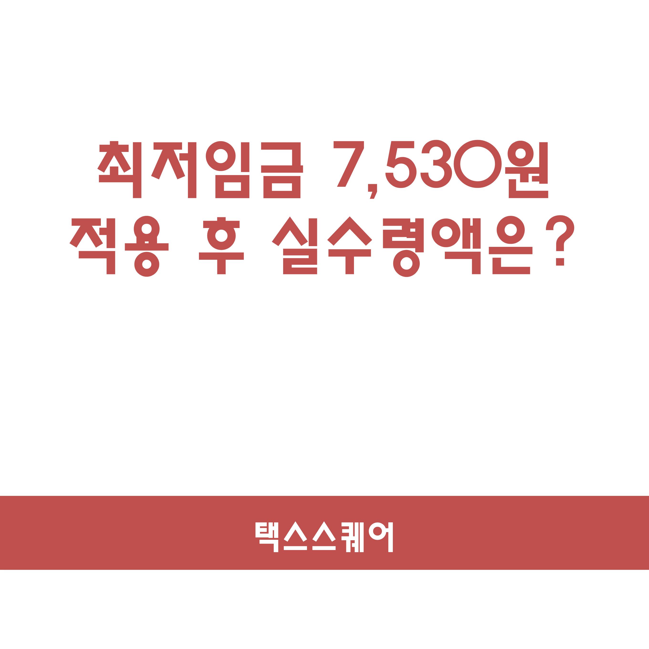 2018년 최저임금 적용시 월급은? - 7,530원으로 최...