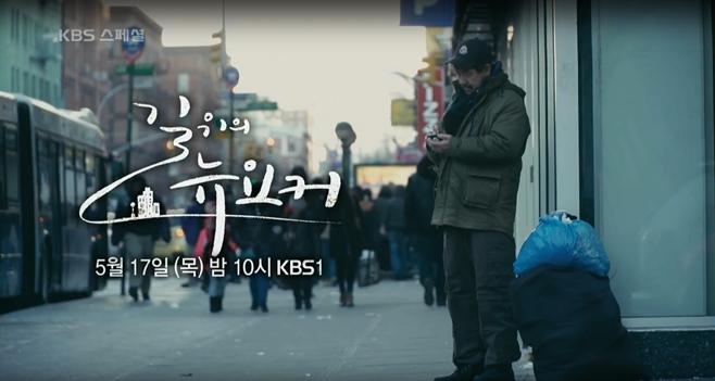시선의 힘 - [리뷰] KBS스페셜 - 길 위의 뉴요커
