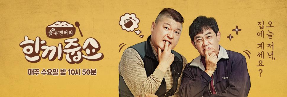 JTBC <한끼줍쇼> 소통의 예능 - 소통의 메세지를 ...