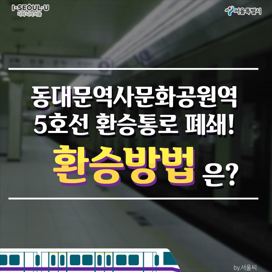 동대문역사문화공원역 5호선 환승통로 폐쇄! 환승...