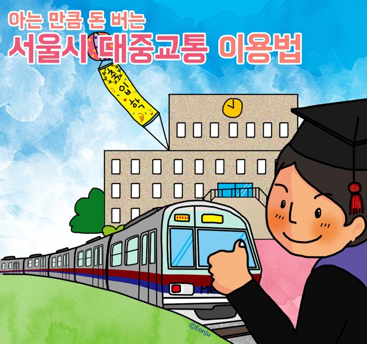 아는 만큼 돈 버는 서울 대중교통 이용법