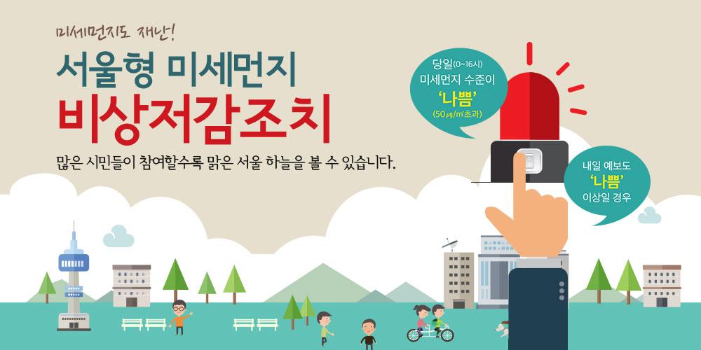 서울형 미세먼지 비상저감조치 자세히 알기