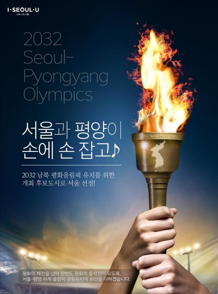 2032년 하계올림픽 국내 유치도시로 서울 선정!