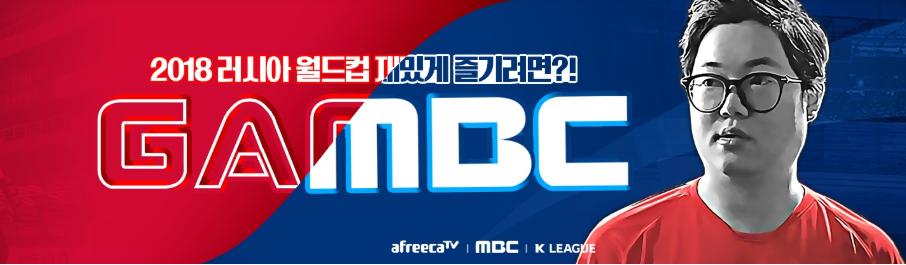 MBC X 감스트, OSMU의 지평을 열다
