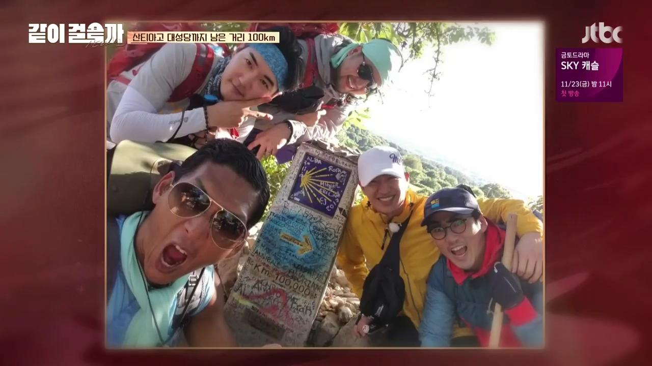 jtbc <같이걸을까> 5회 리뷰 - 카미노 100km - 산...
